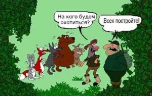 vip-охота