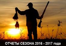 Отчеты сезона охоты 2016-2017 года