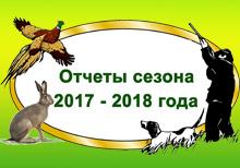 Отчеты сезона охоты 2017-2018 года
