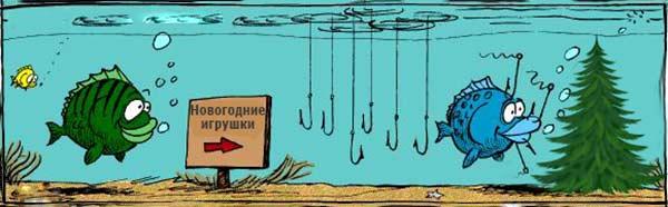 Новости рыбалки