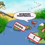 Стоимость охоты