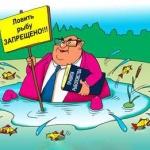 Правила рыболовства