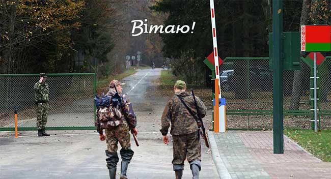 В Беларусь – без разрешения!
